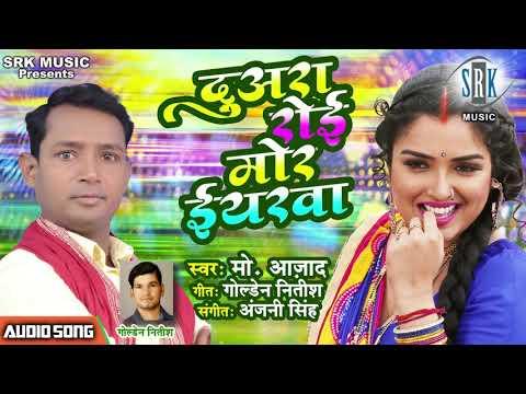 Duara Roi Mor Yarva | Md. Azad | Superhit Bhojpuri Song