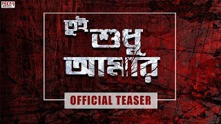Tui Sudhu Amar | Official Teaser | Soham Chakraborty | Mahiya Mahi | Om | Latest Bengali Movie 2018