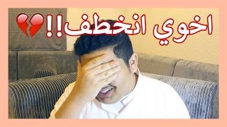 قصص عبدالله : اخوي الصغير انخطف بسببي 💔 !