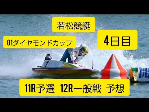 【若松競艇】(予想)G1ダイヤモンドカップ 4日目 11R予選 12R一般戦
