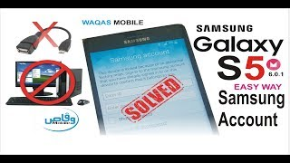 SAMSUNG S5 Android 6.0.1 SAMSUNG Account Solution Without PC by waqas mobile