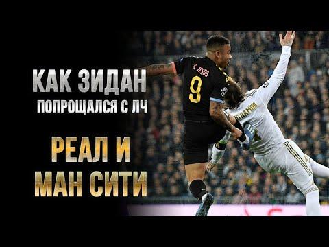 Реал Мадрид - Манчестер Сити 1:2 Обзор Матча Лига Чемпионов