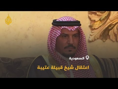 ???? بعد انتقاده هيئة الترفيه.. اعتقال شيخ قبيلة عتيبة في #السعودية  - نشر قبل 7 ساعة