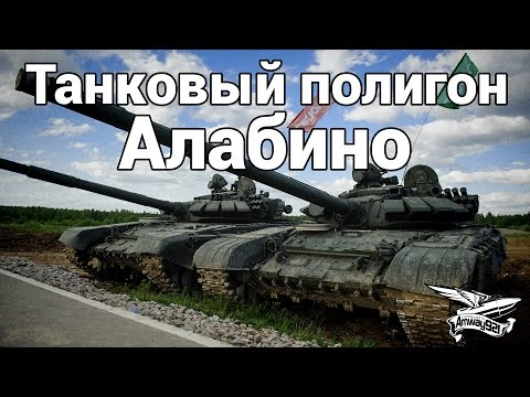 Танковый полигон Алабино