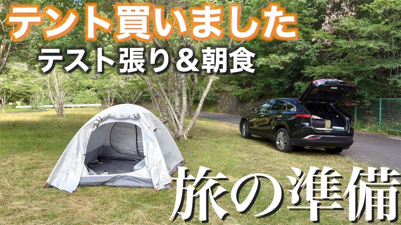 【旅の準備】ハリアーで旅に出るのにテント買いました。テストでテント張りとついでに朝食を食べる! FIELDOOR  FIELD CAMP DOME 200