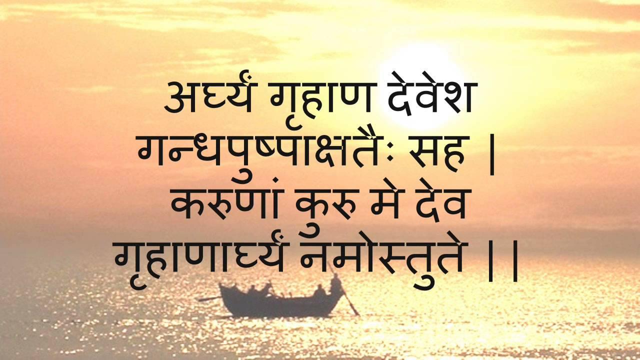Surya Arghya Mantra (Lord Surya Prayer) - with Sanskrit lyrics