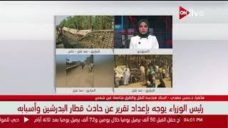 حسن مهدي تعليقاً على حادث قطار البدرشين: السكك الحديدية تعاني من مشاكل كبيرة منذ فترة