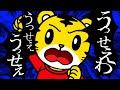【しまじろう】うっせぇわ/Ado【歌ってみた】:w32:h24