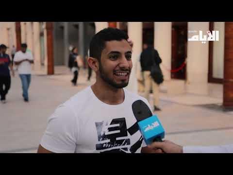 إقبال جماهيري كبير بأول أيام افتتاح «أفنيوز البحرين»
