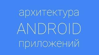Лекция 8 по архитектуре Android. Data Binding + MVVM