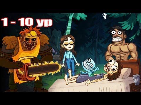 Троллфейс Квест Хоррор прохождение 1 - 10 уровень Troll Face Quest Horror