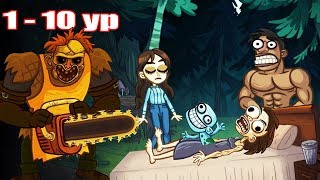 Троллфейс Квест Хоррор прохождение 1 10 уровень Troll Face Quest Horror