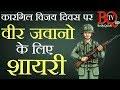 Kargil Vijay Divas Shayari | कारगिल विजय दिवस पर फौजी के लिए शायरी | Faji, Jawan, Soldier Shayari