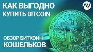[#1] Как выгодно купить биткоин. Какие есть биткоин кошельки.