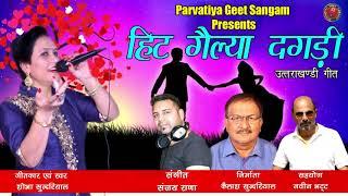Hit Gailya Dagdi# New Uttarakhandi Song#Singer Shobha Sundriyal