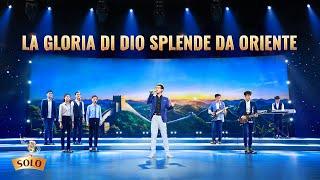 Canti di lode 2020 - La gloria di Dio splende da Oriente