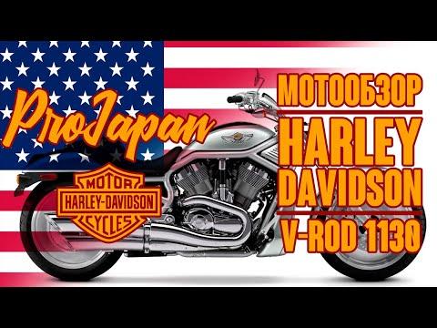 Обзор Harley-Davidson V-Rod 1130. Стальной брусок.