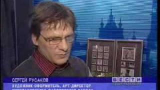 24-11-2006 Книга Слово о полку Игореве.wmv