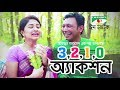 Funny Bangla Natok 3210 Action Channel i TV