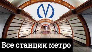 видео Метро Санкт-Петербурга