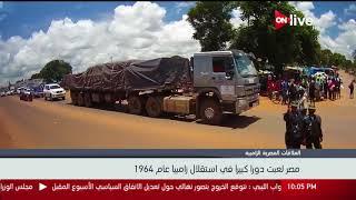 مصر أول دولة عربية اعترفت باستقلال زامبيا عام 1946