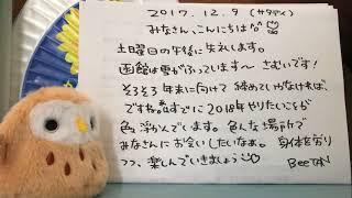 北海道函館市在住シンガーソングライターBeeTAN(ビイタン)によるカバー...