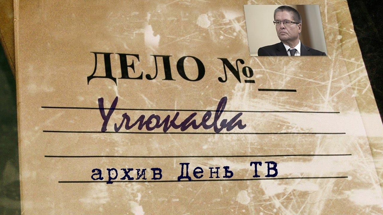 Дело Улюкаева. Из архива ДеньТВ