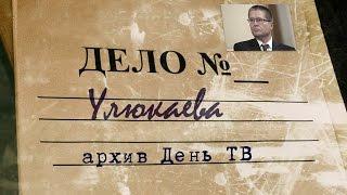 Дело Улюкаева  Из архива ДеньТВ
