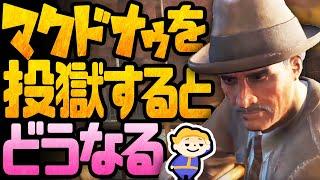 【Fallout 4 VR】メインクエスト別ルートmod:マクドナウ市長を逮捕する世界線でダイアモンドシティはどうなる?【フォールアウト4】