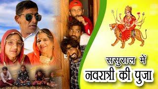 ससुराल में नवरात्री की पूजा  || comedy video || khyali comedian