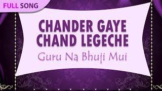 Chander Gaye Chand Legeche | Gosto Gopal Das | Guru Na Bhuji Mui | Bengali Folk Songs