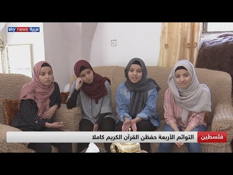 أربع شقيقات توائم من القدس يتفوقن في امتحان التوجيهي  - نشر قبل 5 ساعة
