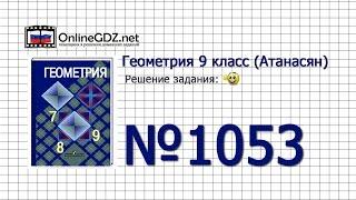 Задание № 1053 — Геометрия 9 класс (Атанасян)