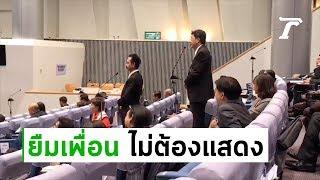 """ป-ป-ช-ตอบชัดสัมมนา-ส-ส-ใหม่-""""ยืมนาฬิกาเพื่อน""""-ไม่ต้องแสดงทรัพย์สิน-thairath-online"""