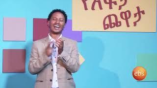 3: Ye Afta Chewata - Part 8 (የአፍታ ጨዋታ)
