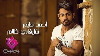 Ahmed Halim - Shayfany Zalem | أحمد حليم - شايفاني ظالم
