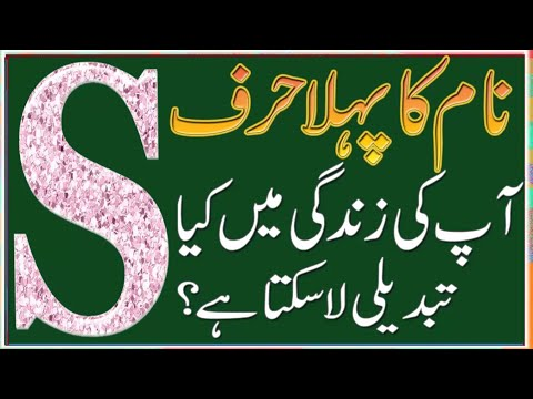 Changing Your Life of First Name Word !! Name Ka Pahlay Lafz Ka Matlab Janeye in Urdu - YouTube