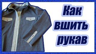 как вшить рукав в мужской рубашке  #10#