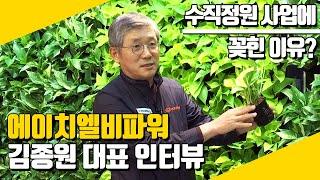김종원 에이치엘비파워 대표 인터뷰…수직정원 사업에 꽂힌…