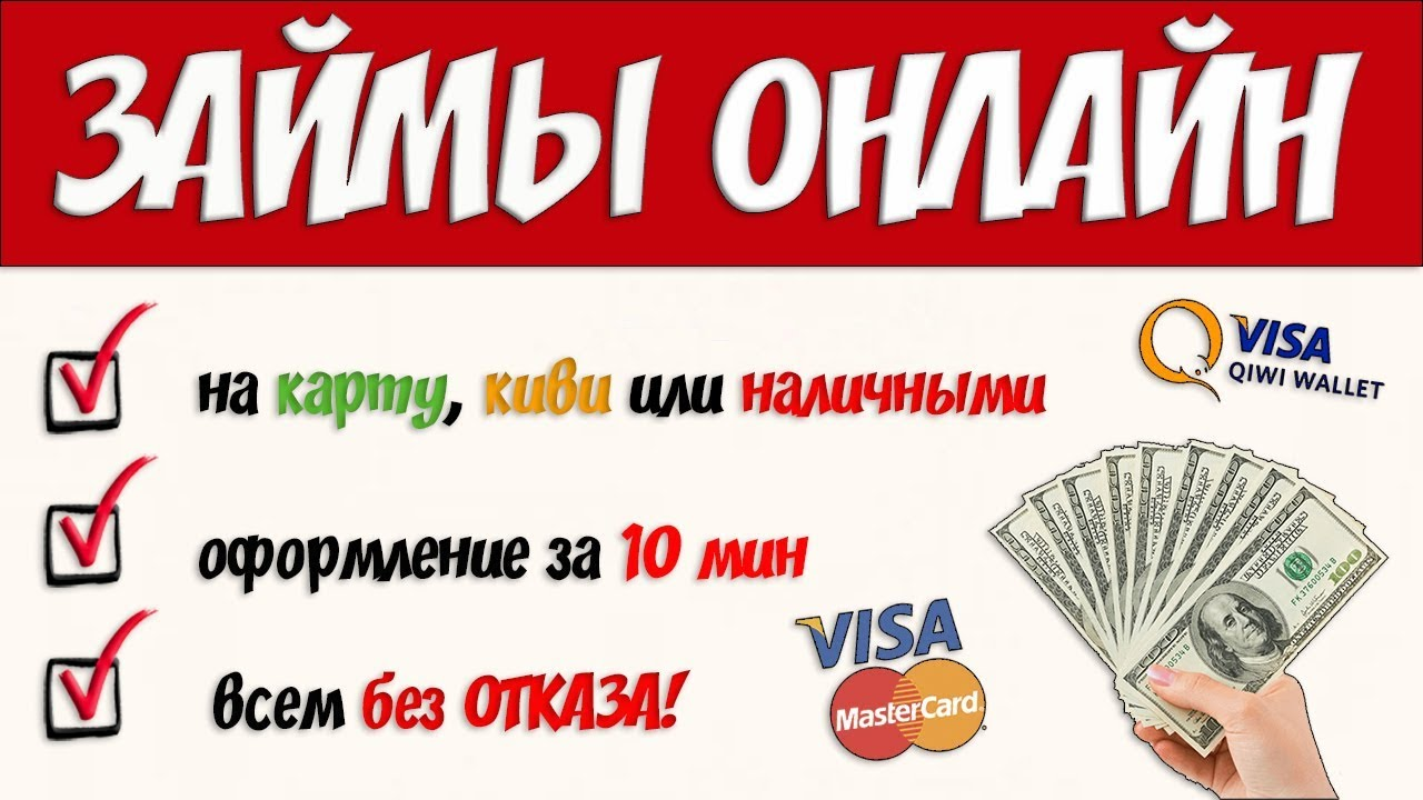 онлайн займ на счет казпочты
