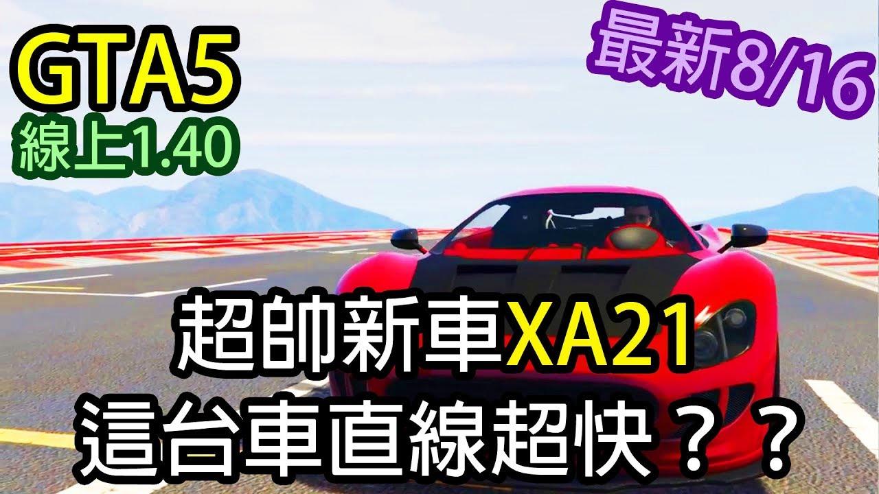 【Kim阿金】GTA5 線上 超帥新車XA21 這臺車直線超級快?? 版本1.40 最新2017/08/16 - YouTube