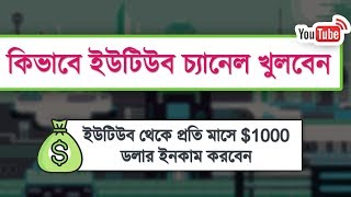 How to Create a Youtube Channel Easily and Earn Money | Bangla Tutorial 2017