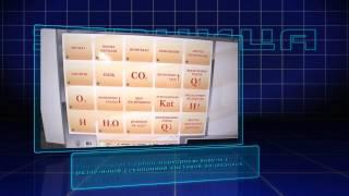 Электрофицированный стенд-тренажер. Уравнение химических реакций(Электрофицированный стенд-тренажер. Уравнение химических реакций., 2013-09-18T10:28:16.000Z)