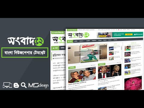 Songbad52 - Professional Bangla Newspaper Blogger Template - YouTube - online newspaper template