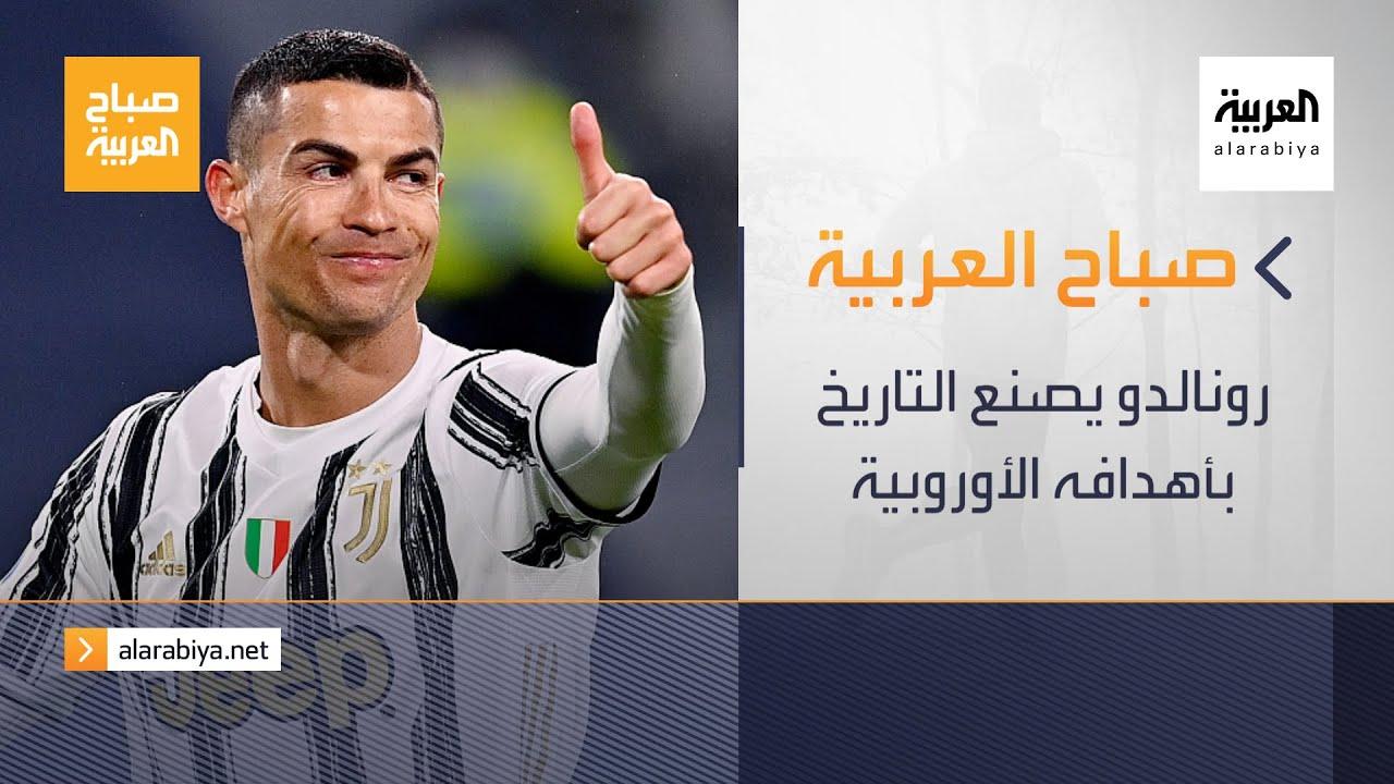 صباح العربية | الحلقة الكاملة .. رونالدو يصنع التاريخ بأهدافه الأوروبية  - نشر قبل 3 ساعة