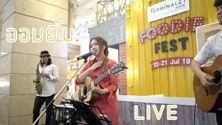 Aueyauey เอ๋ยเอ้ย - ออมยิ้ม Live in Bangkok | Foodie Fest @ Terminal21Asok