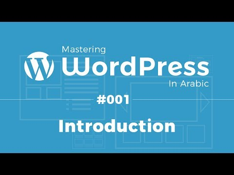 Mastering WordPress in Arabic #01 - Intro & What Is WordPres