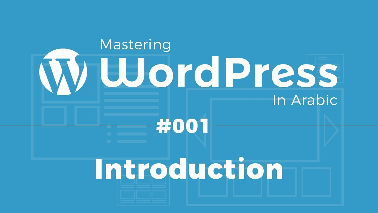 Mastering WordPress in Arabic #01 - Intro & What Is WordPress?