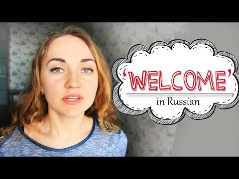 Welcome In Russian Translation How To Say Welcome In Russian Translation Youtube