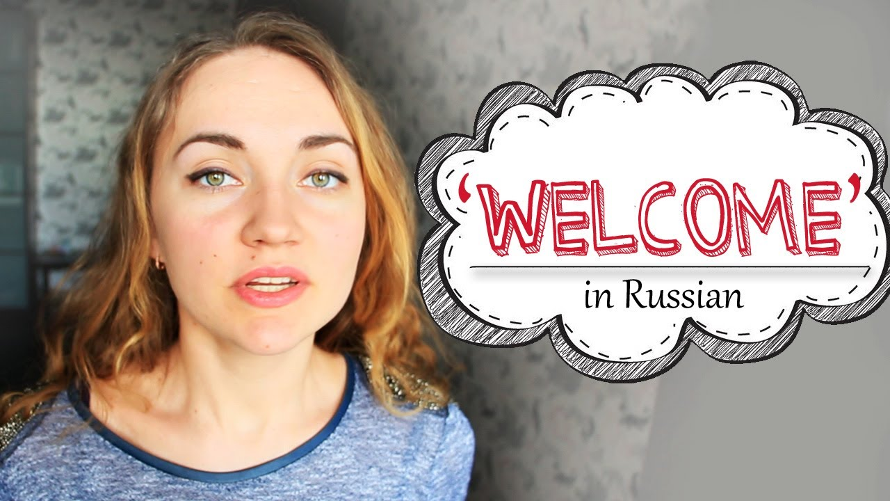 How To Say Welcome In Russian Learn Russian Youtube